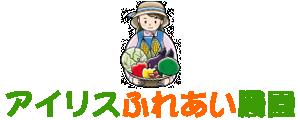 アイリスふれあい農園|家庭菜園を楽しもう|三重県桑名市